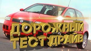 Дорожный тест драйв 2002 FIAT Stilo | Test drive 2002 FIAT Stilo
