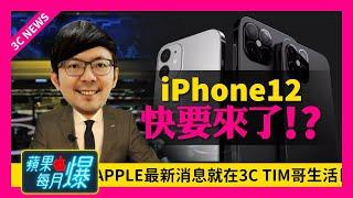 iPhone 12 5G版快來了?4款售價與預購時間全曝光!Apple Watch S6電力升級!AirPods Pro 2今年無緣?[蘋果每月一爆]