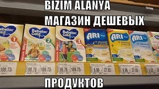 Магазин дешевых продуктов Bizim Аланья район Оба