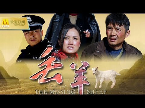 【1080P Chi-Eng SUB】《丢羊/The Missing Sheep》获第三届中美国际电视节佳剧情片和最佳电影原创剧本(任帅)