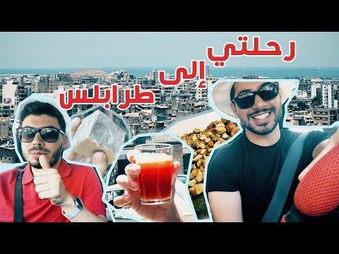 Tripoli Vlog | رحلتي إلى طرابلس