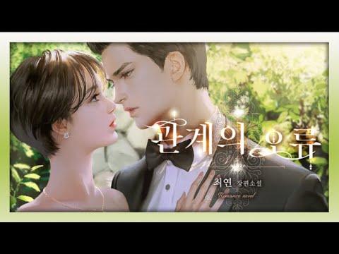 Web Fiction - Romance, Fantasy, Martial Arts