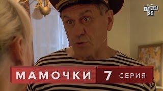 """Сериал """" Мамочки """"  7 серия. Лирическая комедия, Мелодрама в HD (16 серий)."""