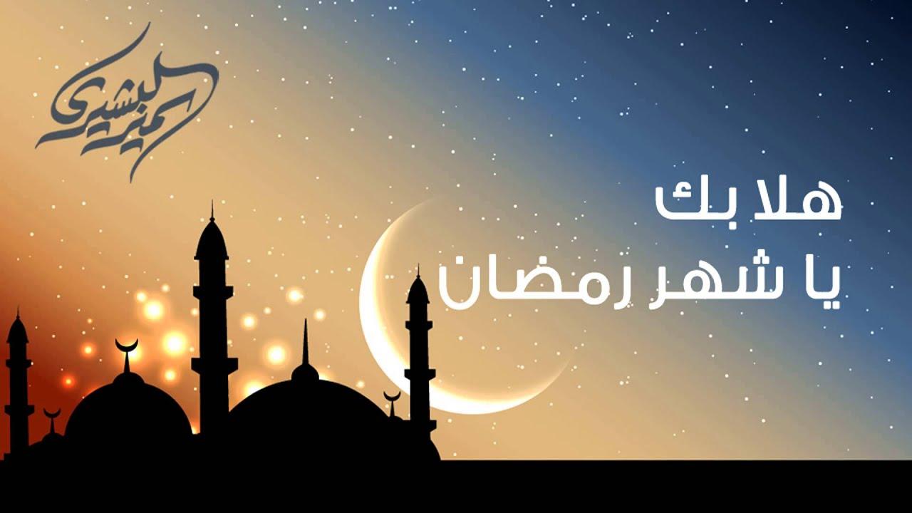 نشيد هلا بك يا شهر رمضان سمير البشيري Youtube