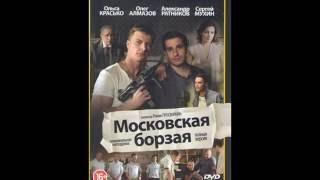 Московская борзая 1 и 2 серия смотреть онлайн анонс  17 октября 2016 на канале Россия 1