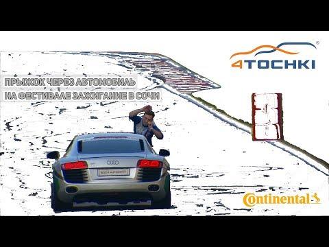 Прыжок через автомобиль на фестивале зажигание в Сочи