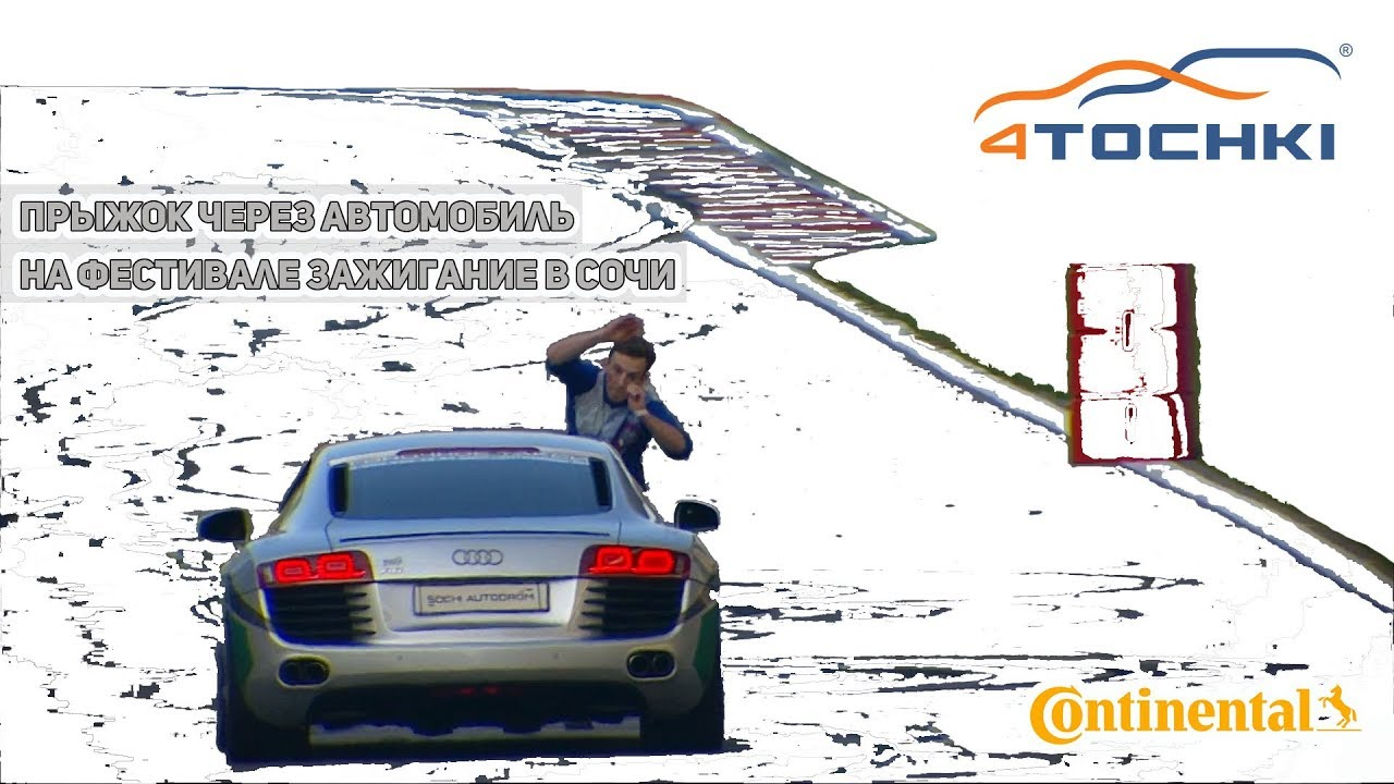 Прыжок через автомобиль на фестивале зажигание в Сочи. Шины и диски 4точки - Wheels & Tyres.