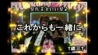 'マイオーディション' Lovers Video