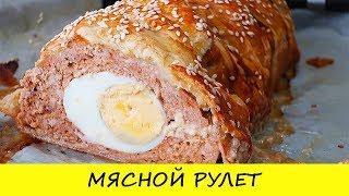 Мясной рулет из фарша и яйца. Очень просто и очень вкусно