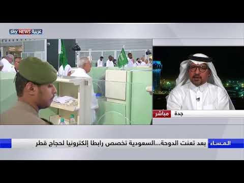 السعودية تسهل للقطريين التقدم لموسم الحج.. ردا على تعنت الدوحة  - نشر قبل 2 ساعة