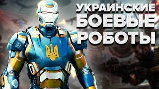 На что способна армия украинских боевых машин? - Секретный фронт, 06.03.2019