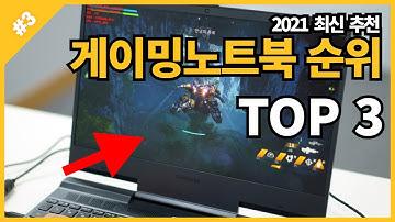 가성비 게이밍노트북 추천 TOP3 - 2021 최신순위 비교 리뷰