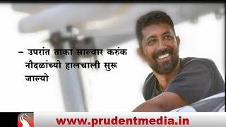 RESCUE OPERATION ON FOR INDIAN NAVY OFFICER STRANDED ON YACHT IN REMOTE WATERS _Prudent Media Goa
