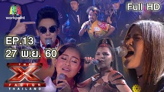 The X Factor Thailand EP.13  Semi Final  27 .. 60 Full HD