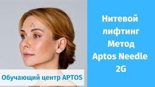 Обучающий курс по нитям для врачей-косметологов | Нити АПТОС