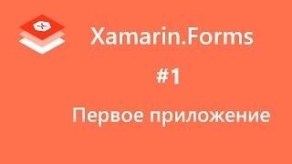 xamarin.Forms. Первое приложение. #1