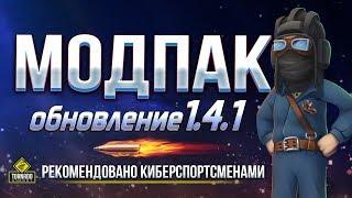 МЫ СДЕЛАЛИ НОВЫЕ МОДЫ / МОДПАК ПРОТАНКИ / ПАТЧ 1.4.1