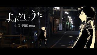 『よふかしのうた』PV 中国・四国篇 ♪「逃亡」ヨルシカ