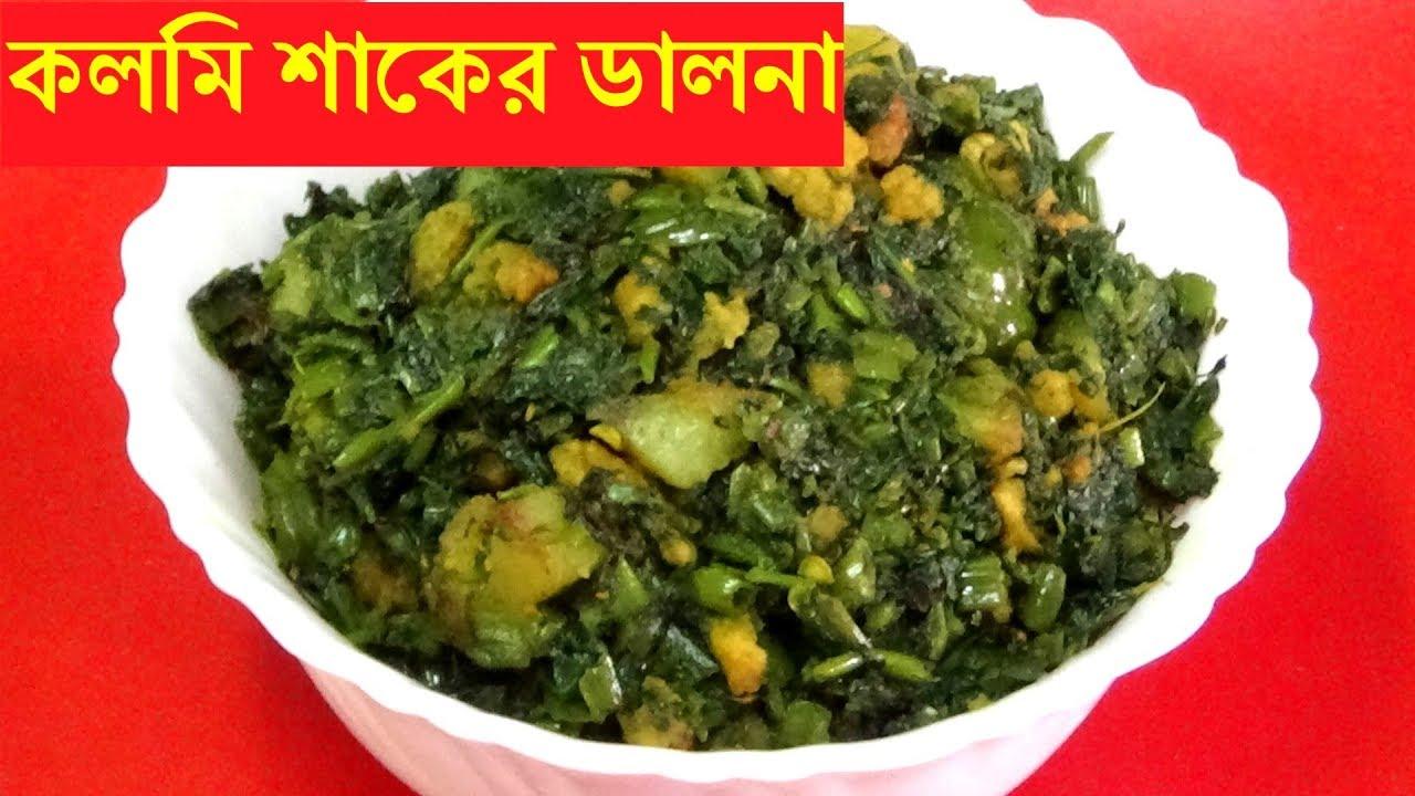 মায়ের হাতের নিরামিষ কলমি শাকের ডালনা/Kolmi Shaker Recipe/Pure Veg Recipe: