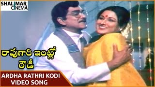Rao Gari Intlo Rowdy Movie || Ardha Rathri Kodi Video Song || ANR, Vanisri || Shalimarcinema