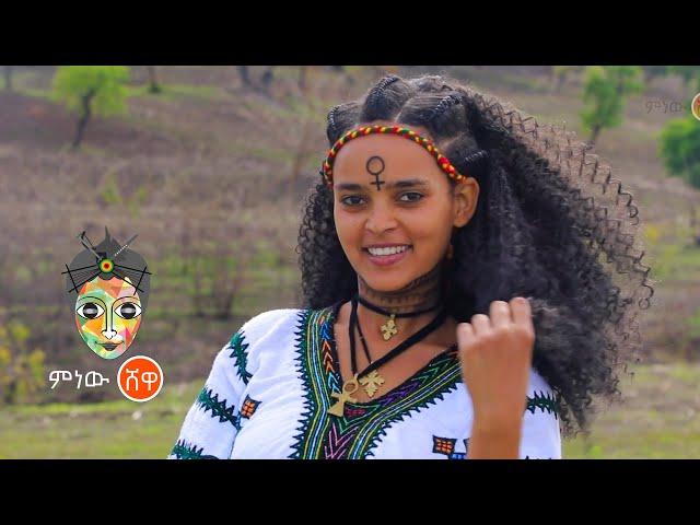 Wasihun Teshome (Ney Selesh) ዋሲሁን ተሾመ (ነይ ስልሽ) - New Ethiopian Music 2021(Official Video)