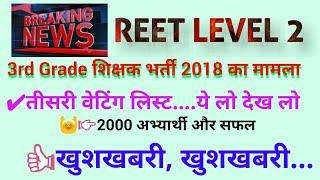 REET LEVEL 2 Waiting List 3rd & Reshuffle | थर्ड ग्रेड शिक्षक भर्ती 2018 | रीट भर्ती तीसरी वेटिंग L.