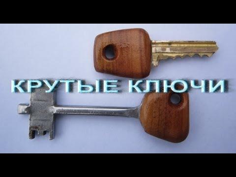 Крутые ключи с деревянной накладкой как сделать своими руками / Поделки Sekretmastera