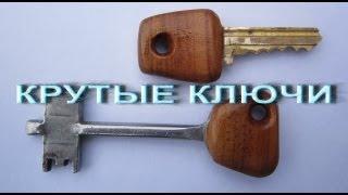 Крутые Ключи Как Сделать Своими Руками(Крутые представительские ключи, но для обычного замка и обычной двери Ключи приняли благородный вид после..., 2013-09-24T13:57:09.000Z)