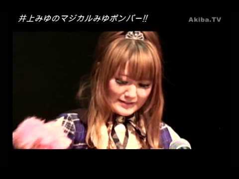 (#25)井上みゆのマジカルみゆボンバー!! - YouTube