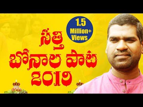 Video - Bonalu Song 2019 By Bithiri Sathi - Kandi Konda -…: https://youtu.be/KmsVfNYeW9s