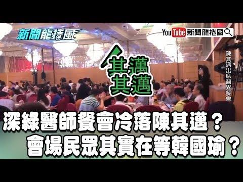 【精彩】深綠醫師餐會冷落陳其邁?會場民眾其實在等韓國瑜?