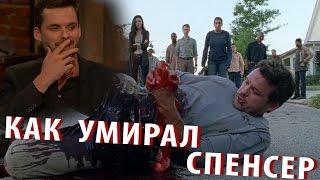 Как Снимали Сцену Убийства Спенсера - Рассказ Актера / Ходячие мертвецы