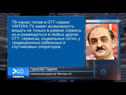ТВ-канал Рыбинск-40 в приложении ViNTERA.TV