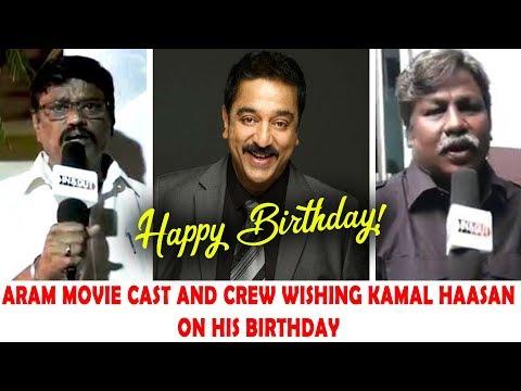 Aramm Movie Cast And Crew Wishing Kamal Haasan On His Birthday | Nayanthara | Gopi Nainar | Ghibran