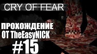 Cry of Fear. Прохождение. #15. Другой мир.