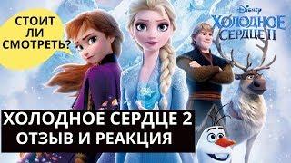 ХОЛОДНОЕ СЕРДЦЕ 2 2019 отзыв Холодное сердце 2 мультфильм ОБЗОР кадры мультика Холодное сердце 2