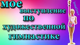 МОЕ ВЫСТУПЛЕНИЕ ПО ХУДОЖЕСТВЕННОЙ ГИМНАСТИКЕ | IrinaGrace(Видео о моем выступление по художественной гимнастике! ПОДПИШИСЬ НА МОЙ КАНАЛ https://www.youtube.com/channel/UCc3a26M7WucKQWZaHt3Y ..., 2016-01-04T15:59:10.000Z)