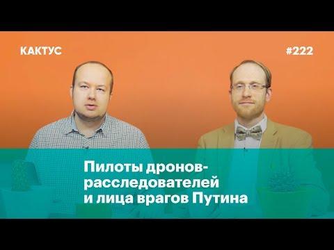 Пилоты дронов расследователей и лица врагов Путина  Пилоты дронов расследователей и лица врагов Путина