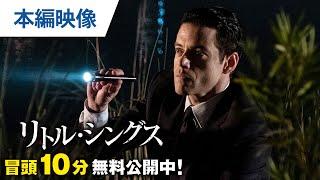 【無料冒頭10分映像】『リトル・シングス』7.7レンタル開始 / 11.3デジタル配信開始