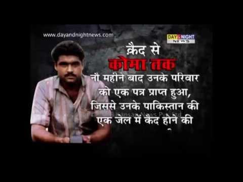 Kaun Hai Sarabjit Singh?