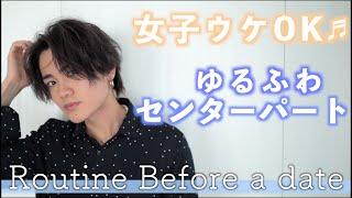 【デート前ルーティン】女子ウケOK♬ ゆるふわセンターパートの髪セット