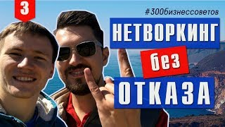 №3 Правила нетворкинга Как заводить связи и полезные знакомства #300бизнессоветов Тимура Тажетдинова