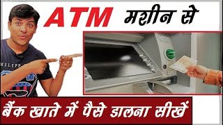 How To Deposit Cash in ATM Machine  | Mr.Growth