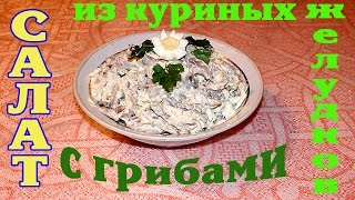 Салат из куриных желудков с грибами.