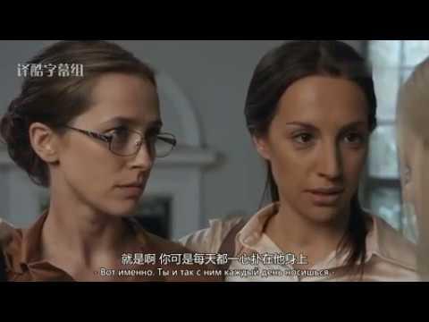 俄罗斯电影《止哭药》 中俄双语字幕