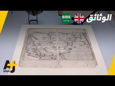 وثائق بريطانية عن السعودية تظهر في قطر