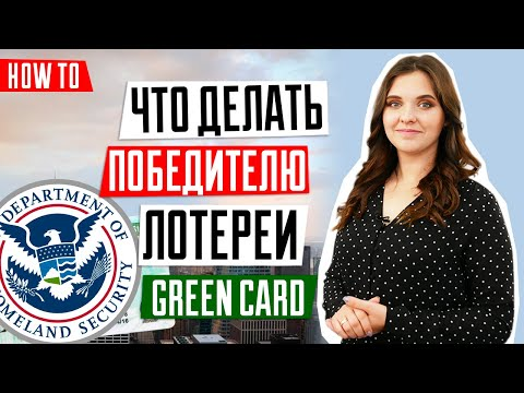 ГРИН КАРД ЛОТЕРЕЯ | Как проверить результаты лотереи Green Card | Что делать победителю