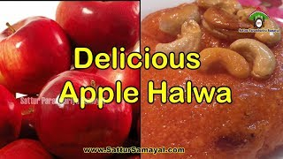 Apple Halwa Recipe|Apple Halwa|Seb ka halwa|ஆப்பிள் அல்வா -Sattur Parambariya Samayal