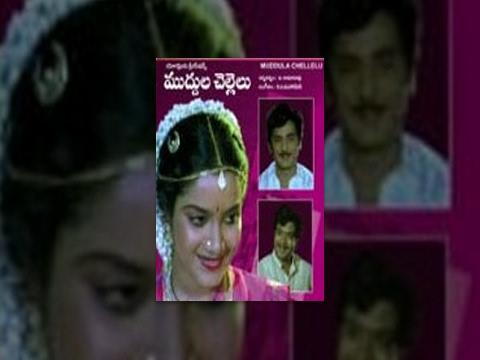 Muddula Chellelu Telugu Full Movie