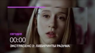 "Триллер ""Экстрасенс 2: лабиринты разума"" 27 июня в 00.00 на НТК (анонс)"